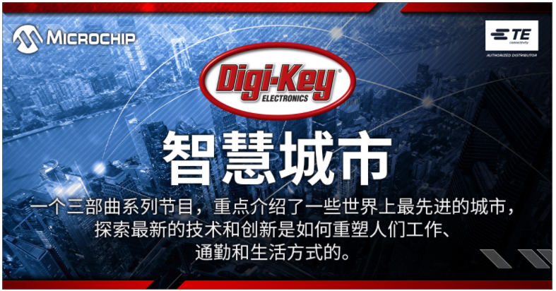 "Digi-Key Electronics collaborates with TE and Microchip to release a new smart city video series ""Smarter and Safer Cities"""